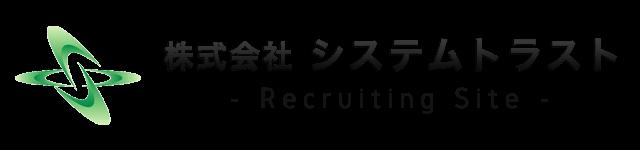 株式会社システムトラスト Recruiting Site