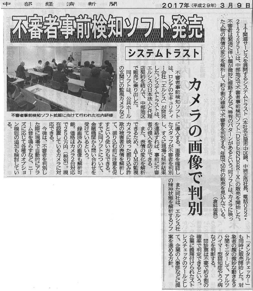 新聞記事20170309